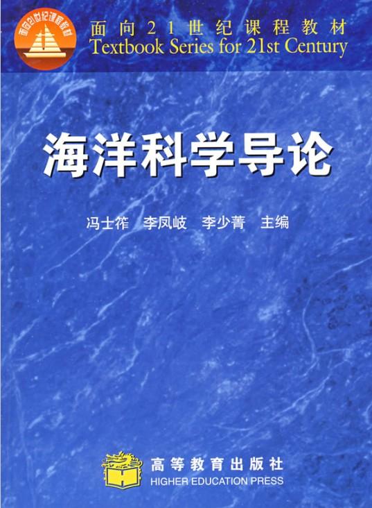 海洋科学导论课本
