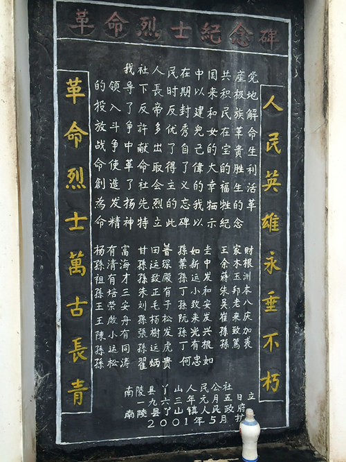 yashanrenmingongshe