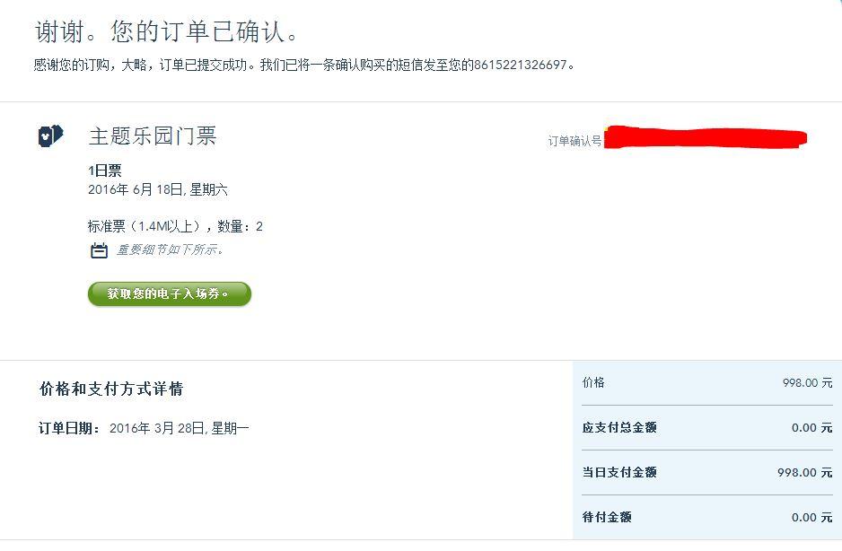 shanghai disney ticket